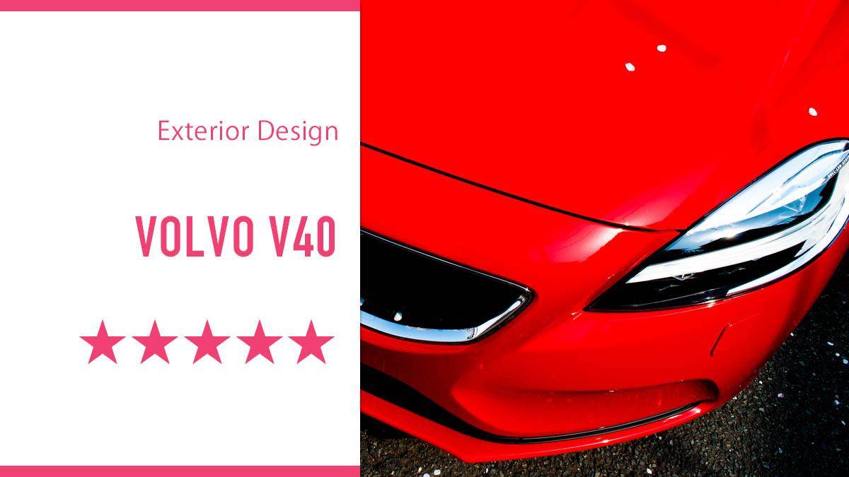 ボルボ V40 エクステリアデザイン評価